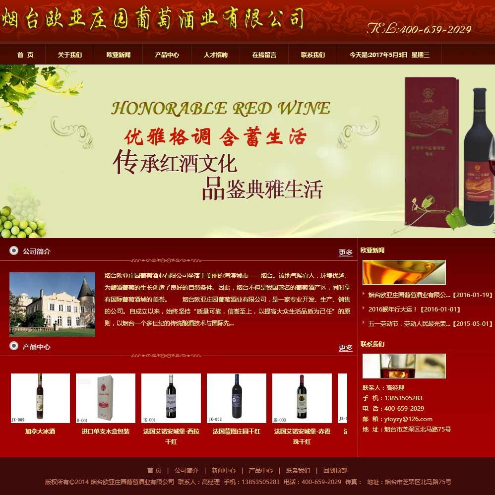 欧亚庄园葡萄酒业