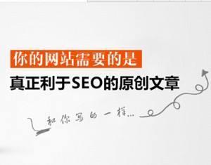 利于seo优化的高质量原创文章怎么写?